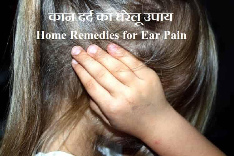 कान दर्द का घरेलू उपचार - Kan Dard Ka Gharelu Upchar in Hindi