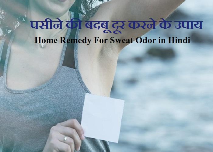 पसीने की बदबू दूर करने के तरीके – Pasine Ki Badbu Dur Karne Ka Tarika in Hindi