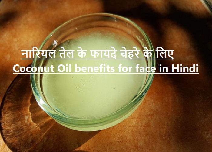नारियल तेल के फायदे चेहरे के लिए – Coconut Oil benefits for face in Hindi