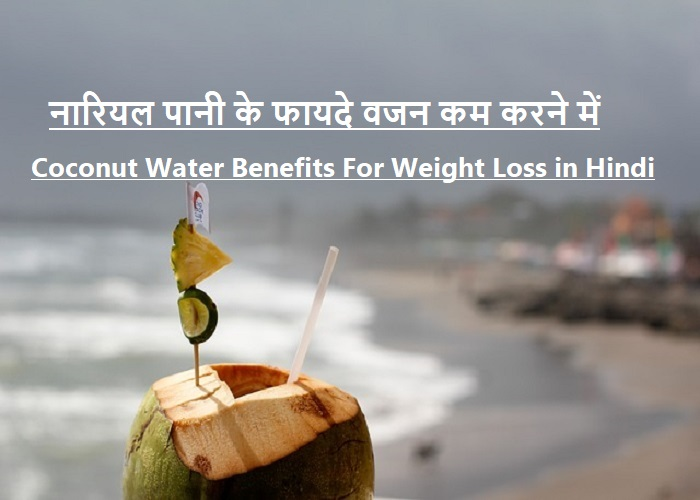 नारियल पानी वजन कम करे – Coconut Water For Weight Loss in Hindi