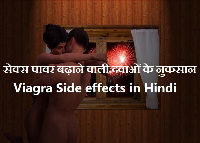 viagra-side-effects-in-hindi