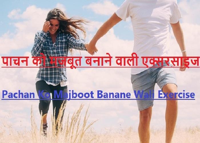 पाचन को मजबूत बनाने वाली एक्सरसाइज - Pachan Ko Majboot Banane Wali Exercise in Hindi