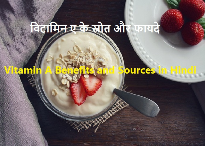 विटामिन ए के स्रोत और फायदे – Vitamin A Benefits and Sources in Hindi