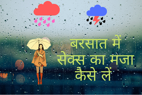 How To Enjoy Rain Sex in Hindi