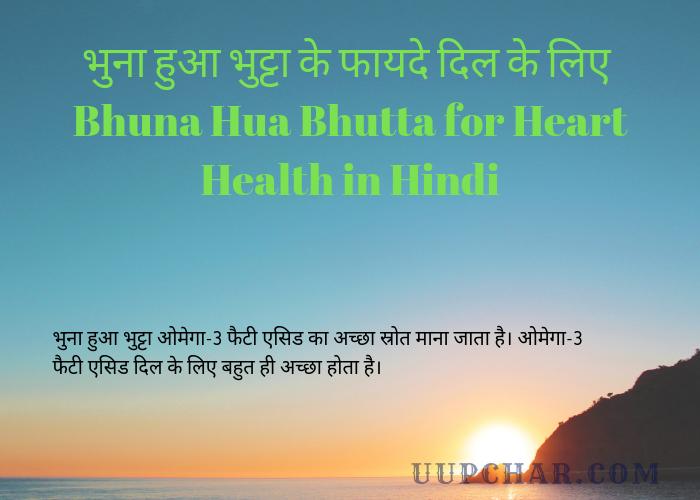 Bhuna Hua Bhutta for Heart Health in Hindi