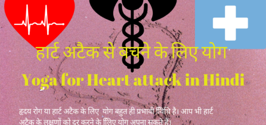 Yoga For Heart Attack in Hindi