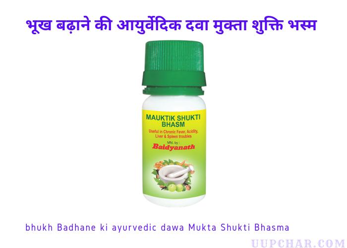 भूख बढ़ाने की आयुर्वेदिक दवा मुक्ता शुक्ति भस्म - bhukh Badhane ki ayurvedic dawa Mukta Shukti Bhasma