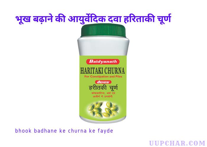 भूख बढ़ाने की आयुर्वेदिक दवा हरिताकी चूर्ण – Badhane ki ayurvedic dawa Haritaki Churna