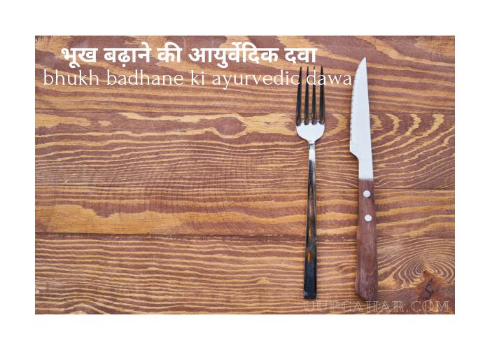 भूख बढ़ाने की आयुर्वेदिक दवा - bhukh badhane ki ayurvedic dawa