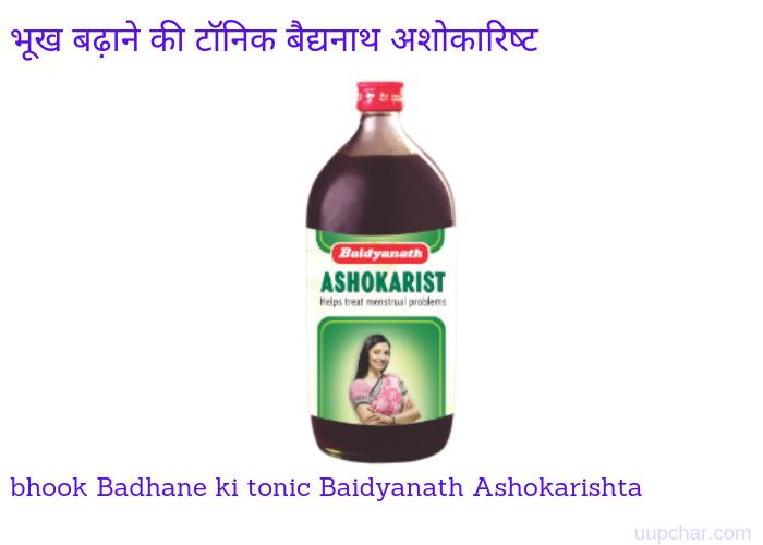 भूख बढ़ाने की टॉनिक बैद्यनाथ अशोकारिष्ट – bhook Badhane ki tonic Baidyanath Ashokarishta