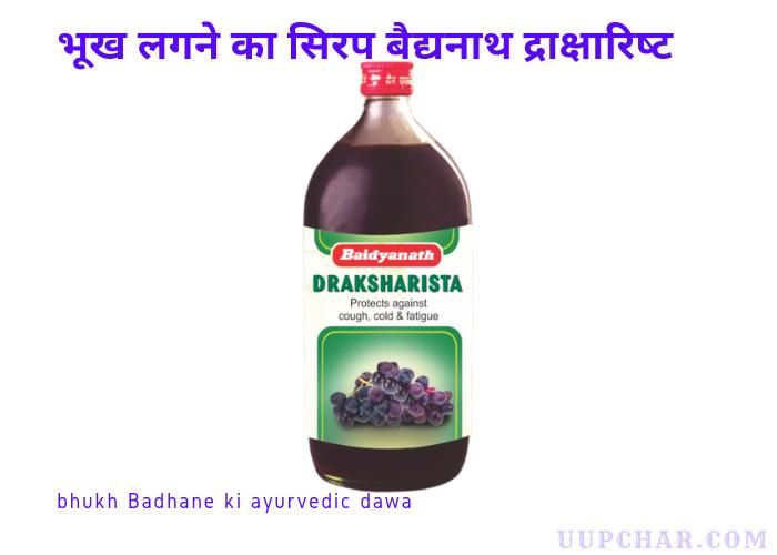 भूख लगने का सिरप बैद्यनाथ द्राक्षारिष्ट - bhook lagne ki syrup Draksharishta