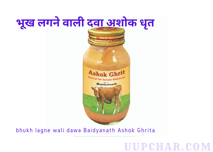 भूख लगने वाली दवा अशोक धृत - bhukh lagne wali dawa Baidyanath Ashok Ghrita