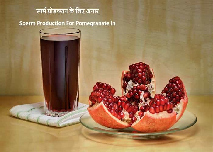 Sperm Production For Pomegranate in Hindi